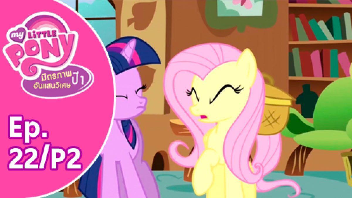 My Little Pony Friendship is Magic: มิตรภาพอันแสนวิเศษ ปี 1 Ep.22/P2