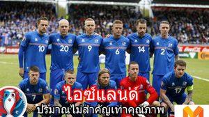 """แนะนำ24ทีม ยูโร2016 กลุ่ม F – ไอซ์แลนด์ """"ปริมาณไม่สำคัญเท่าคุณภาพ"""""""