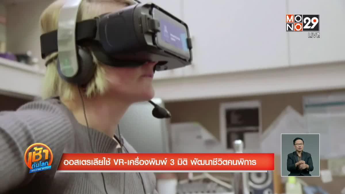 ออสเตรเลียใช้ VR-เครื่องพิมพ์ 3 มิติ พัฒนาชีวิตคนพิการ