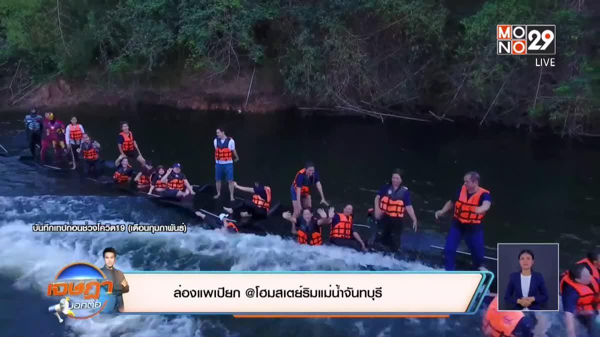 โฮมสเตย์ริมแม่น้ำจันทบุรี กินซีฟู๊ดแบบไม่อั้น !!!