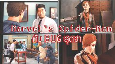 Marvel's Spider-Man ยังมี Bug เผยภาพสุดฮาที่ใครเห็นแล้วก็อดขำไม่ได้