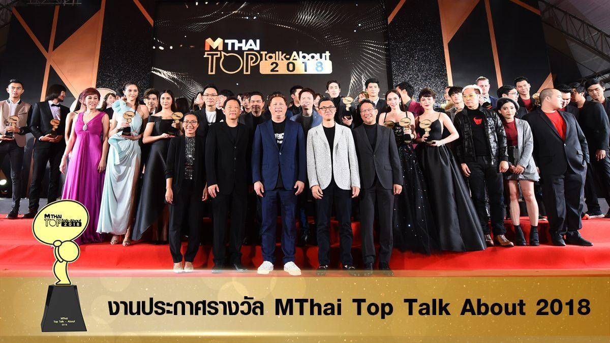 คลิปเต็ม! งานประกาศรางวัล MThai Top Talk About 2018