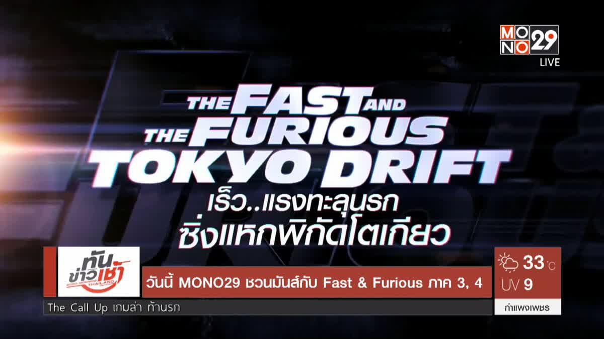 วันนี้ MONO29 ชวนมันส์กับ Fast & Furious ภาค 3, 4
