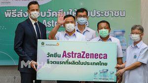 """สธ. รับมอบวัคซีน """"แอสตร้าเซนเนก้า"""" ผลิตในไทยล็อตแรก 1.8 ล้านโดส"""