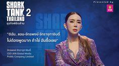 แอน จักรพงษ์ #SharkAnne ควักเงิน 5.5 ล้านร่วมทุน 2 ธุรกิจเด็ดใน EP.4 รายการ Shark Tank Thailand ซีซั่น 2