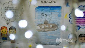 เด็กไทยเขียน ส.ค.ส. ถึง 'ซุปเปอร์ลุงตู่' ขอบคุณเสียสละเพื่อชาติ