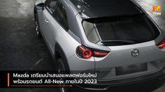 Mazda เตรียมนำเสนอแพลตฟอร์มใหม่พร้อมรถยนต์ All-New ภายในปี 2023