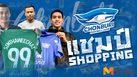 MThai Sports Talk : ฉลามชล (โค้ชเตี้ย) แชมป์ช็อปปิ้ง