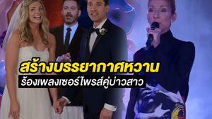 เซลีน ดิออน เซอร์ไพรส์ ร้องเพลงงานแต่งให้คู่บ่าวสาวป้ายแดง ในลาสเวกัส