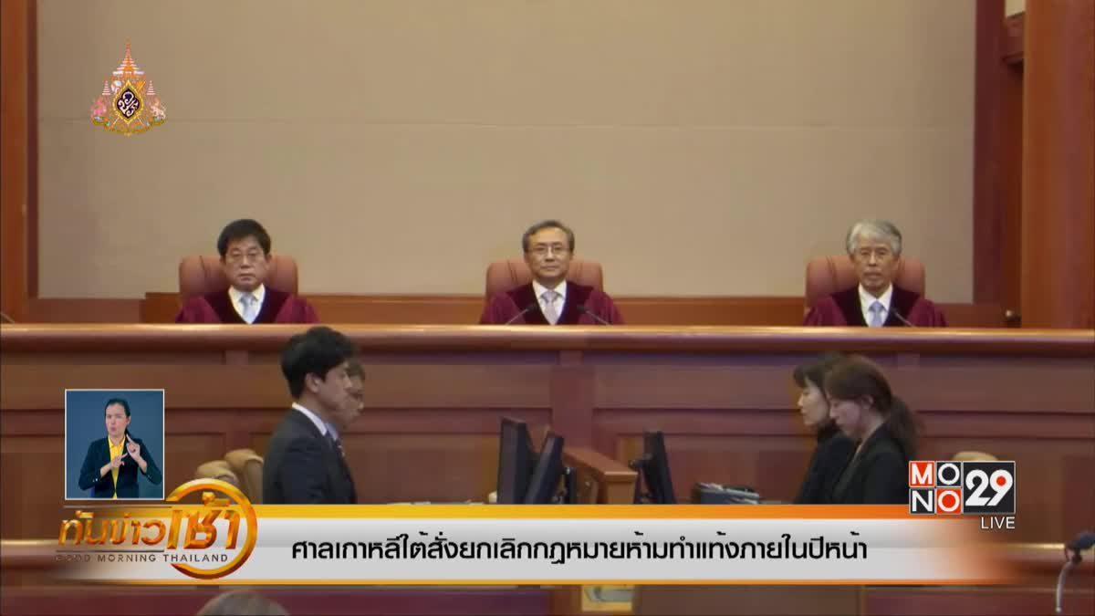 ศาลเกาหลีใต้สั่งยกเลิกกฎหมายห้ามทำแท้งภายในปีหน้า
