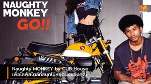 Naughty MONKEY by CUB House เพื่อไลฟ์สไตล์ที่สนุกไม่หยุดนิ่งของคุณ