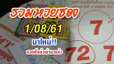 หวยซอง งวดวันที่ 1 ส.ค.61 มาแล้ว เลขไหนเด่น เลขไหนดัง มาดูกันเลย งวดนี้รวย!