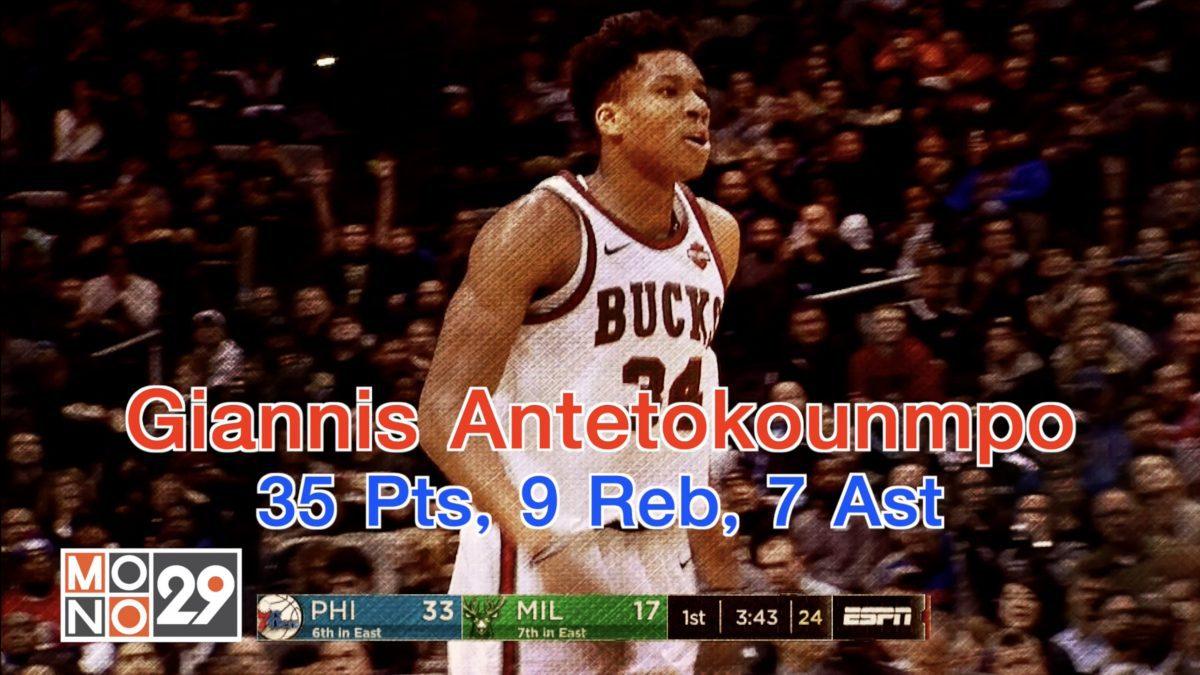 Giannis Antetokounmpo  35 Pt.  9 Reb  7 Ast.