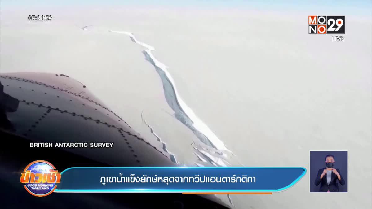 ภูเขาน้ำแข็งยักษ์ หลุดออกจากทวีปแอนตาร์กติกา
