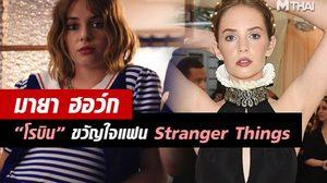 รู้จัก มายา ฮอว์ก ลูกสาว อูมา เธอร์แมน ขวัญใจคนใหม่ของสาวก Stranger Things