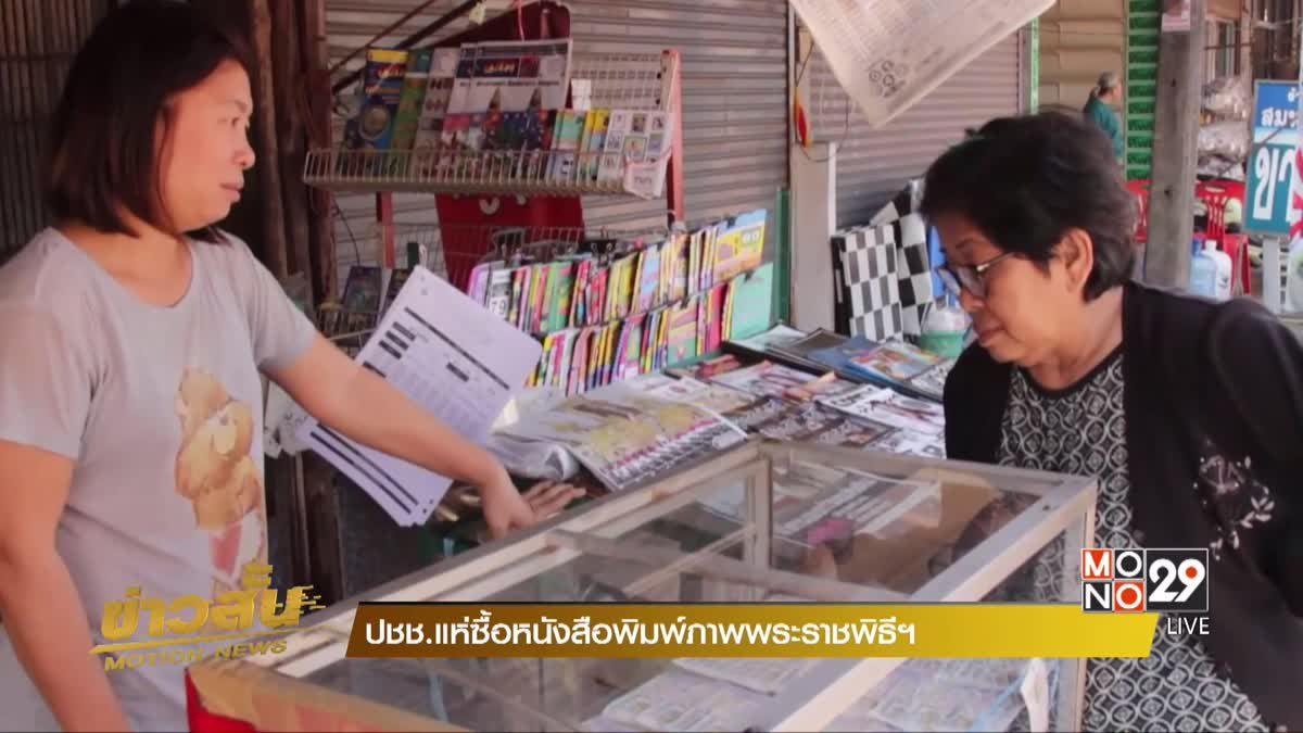 ปชช.แห่ซื้อหนังสือพิมพ์ภาพพระราชพิธีฯ