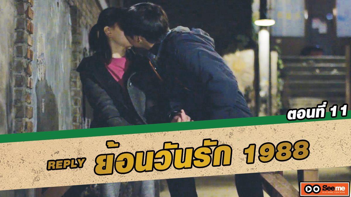 ย้อนวันรัก 1988 (Reply 1988) ตอนที่ 11 พี่ครับ...ผมขอจูบได้ไหม [THAI SUB]