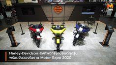 Harley-Davidson ส่งทัพจักรยานยนต์ทุกรุ่นพร้อมจับจองในงาน Motor Expo 2020