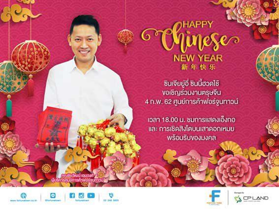 ศูนย์การค้าฟอร์จูนทาวน์ฉลองตรุษจีน รับปีหมูทอง Fortune Town Happy Chinese New Year