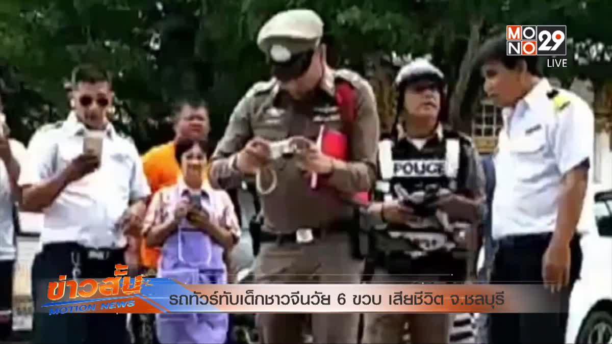 รถทัวร์ทับเด็กชาวจีนวัย 6 ขวบ เสียชีวิต จ.ชลบุรี