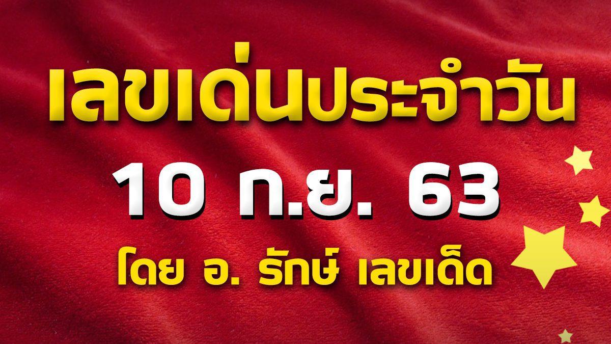 เลขเด่นประจำวันที่ 10 ก.ย. 63 กับ อ.รักษ์ เลขเด็ด #ฮานอย