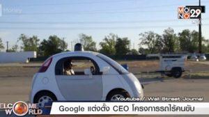 CEO คนใหม่! ในโครงการรถไร้คนขับของกูเกิล