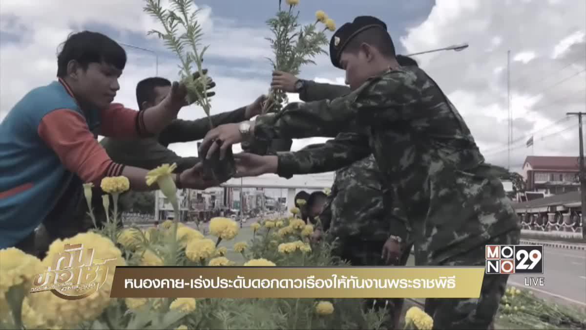 หลายจังหวัดเตรียมพร้อม งานพระราชพิธีถวายดอกไม้จันทน์ ร.9