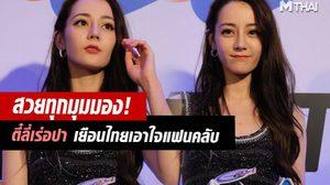 นางฟ้าเดินดิน! นางเอกจีน ตี๋ลี่เร่อปา เยือนไทยแจกความสวยเป๊ะ จนแฟนๆ ตกหลุมรักซ้ำแล้วซ้ำเล่า!