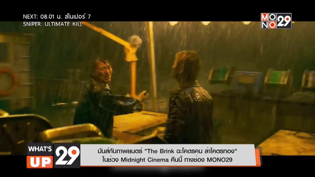 """มันส์กับภาพยนตร์ """"The Brink ฉะโคตรคน ล่าโคตรทอง"""" ในช่วง Midnight Cinema คืนนี้ ทางช่อง MONO29"""