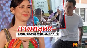 จัดว่าเด็ด! ภาพหลุดคนหน้าคล้าย แมท-สงกรานต์ ควงกันกินข้าว!