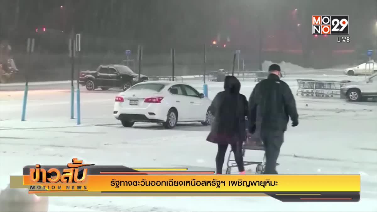 รัฐทางตะวันออกเฉียงเหนือสหรัฐฯ เผชิญพายุหิมะ