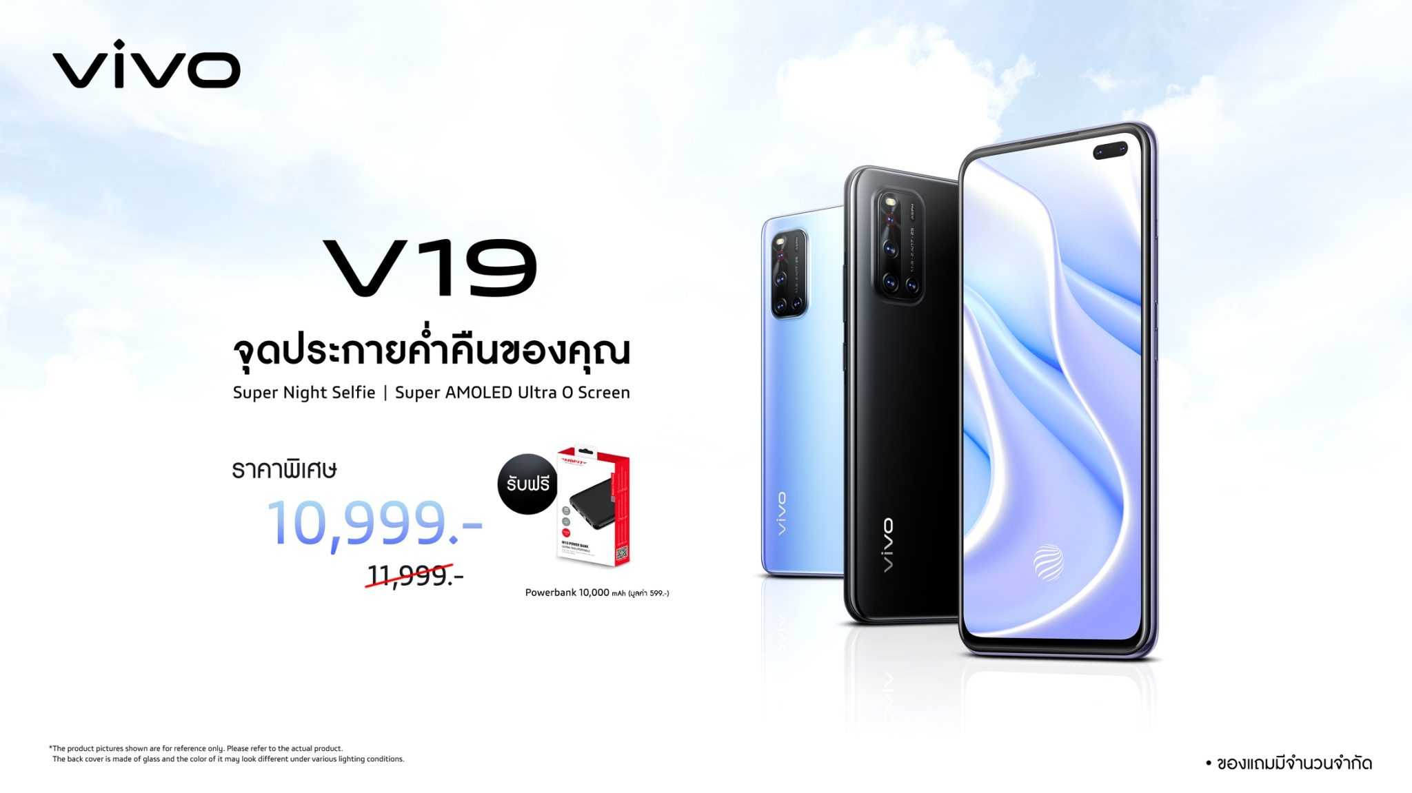 Vivo V19 สมาร์ตโฟนกล้องหน้าคู่สุดล้ำ ราคาใหม่เพียง 10,999 บาท พร้อมรับฟรี Power bank