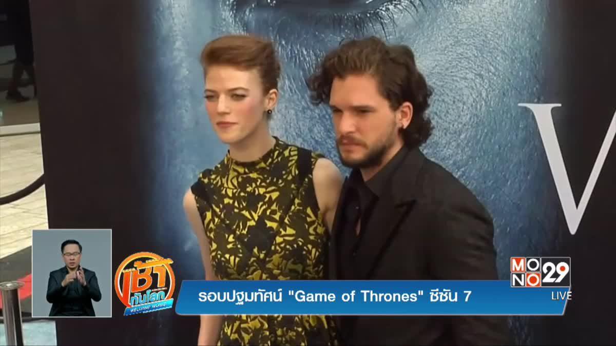 """รอบปฐมทัศน์ """"Game of Thrones"""" ซีซัน 7"""