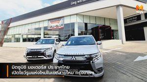มิตซูบิชิ มอเตอร์ส ประเทศไทย เปิดโชว์รูมแห่งใหม่ในเขตสายไหม กรุงเทพฯ