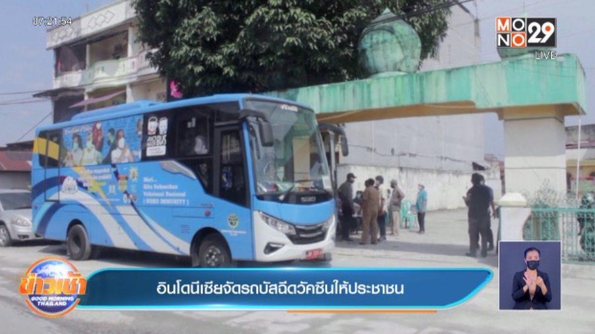 อินโดนีเซีย จัดขบวนรถบัส ฉีดวัคซีนให้ประชาชน