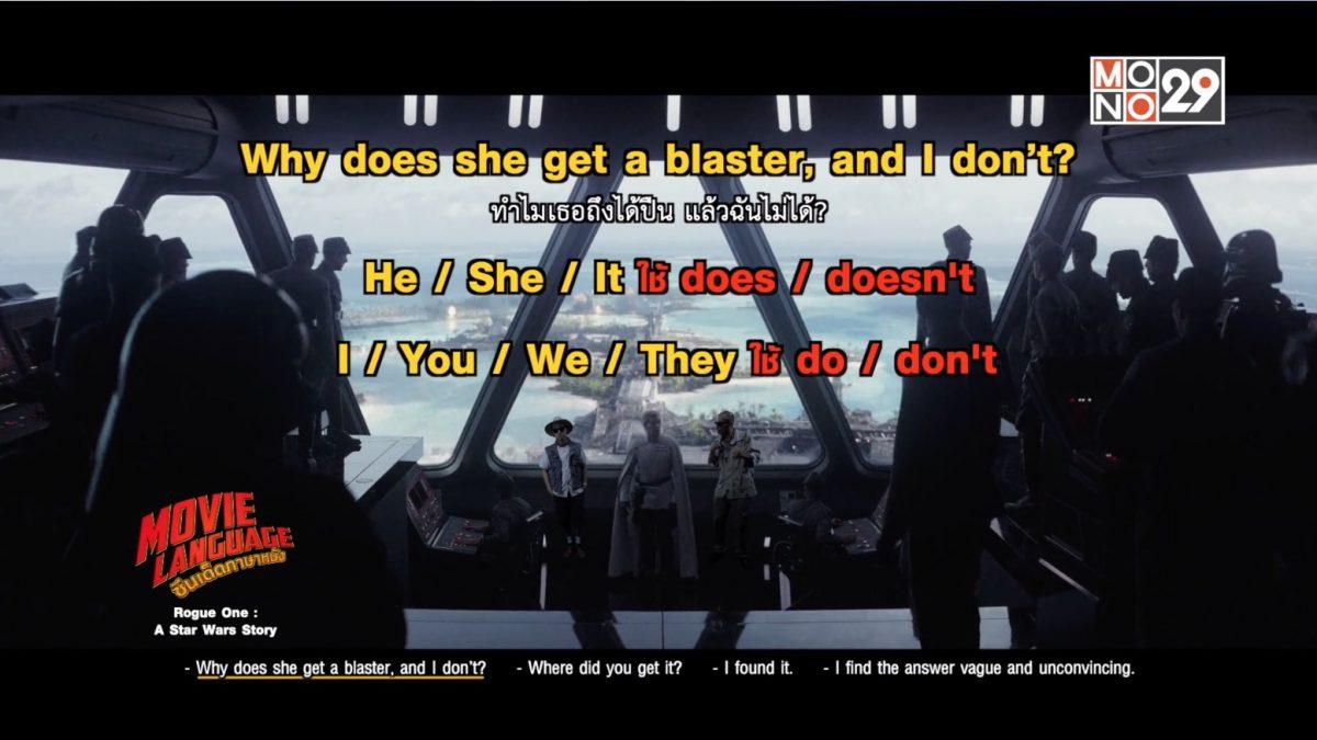 Movie Language ซีนเด็ดภาษาหนัง จากภาพยนตร์เรื่อง Rogue One : A Star Wars Story
