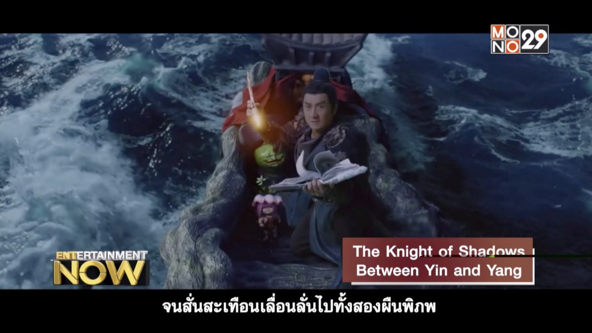 Movie Review : The Knight of Shadows Between Yin and Yang