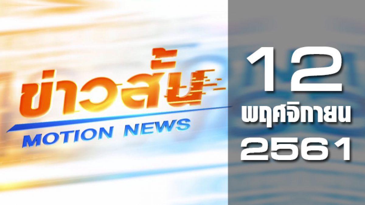 ข่าวสั้น Motion News Break 2 12-11-61