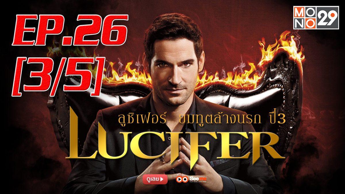 Lucifer ลูซิเฟอร์ ยมทูตล้างนรก ปี 3 EP.26 [3/5]