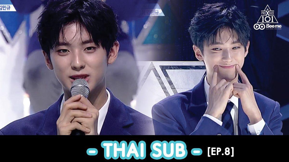 [THAI SUB] PRODUCE X 101 ㅣเด็กฝึกหัดที่อันดับตกอย่างน่าตกใจ [EP.8]