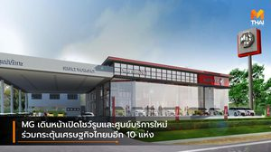 MG เดินหน้าเปิดโชว์รูมและศูนย์บริการใหม่ร่วมกระตุ้นเศรษฐกิจไทยมอีก 10 แห่ง
