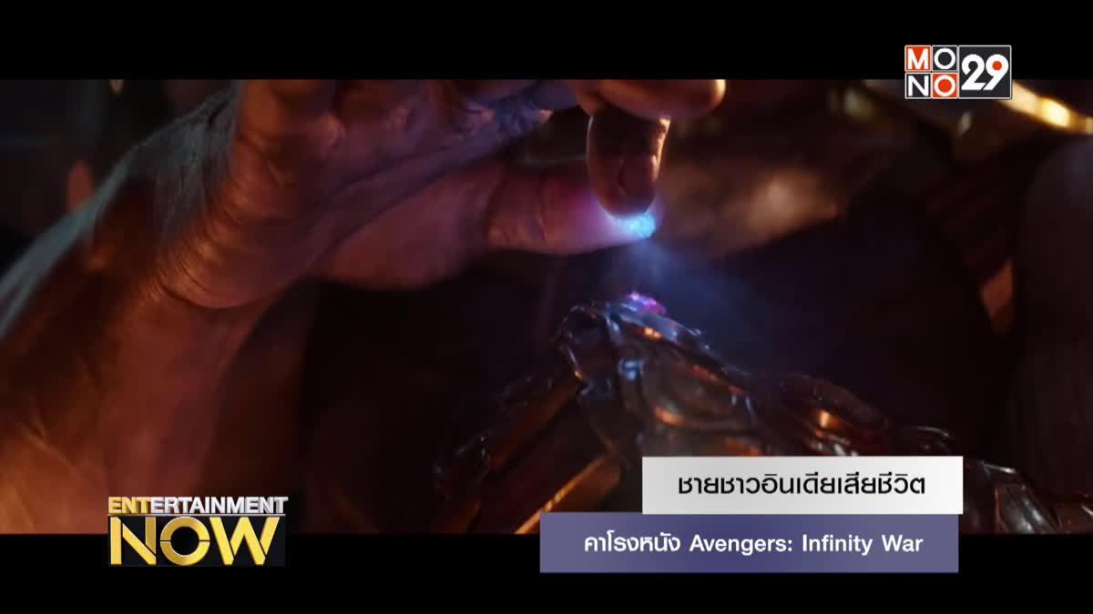 ชายชาวอินเดียเสียชีวิตคาโรงหนัง Avengers: Infinity War