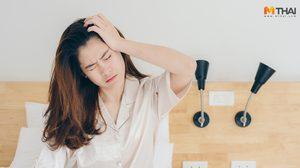 เปิด 5 สาเหตุของอาการปวดหัว คุณเข่าข่ายข้อไหน มาเช็กด่วน!!