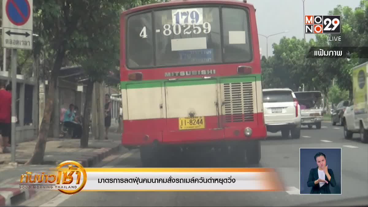 มาตรการลดฝุ่นคมนาคมสั่งรถเมล์ควันดำหยุดวิ่ง