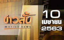 ข่าวสั้น Motion News Break 1 10-04-63