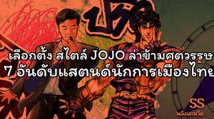 เลือกตั้ง สไตล์ JOJO ล่าข้ามศตวรรษ 7 อันดับแสตนด์ของนักการเมืองไทย