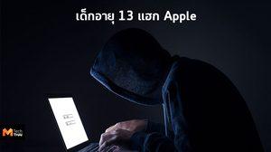 ทึ่ง!! เด็กอายุ 13 ปี แฮกเซิร์ฟเวอร์ Apple ดึงข้อมูลไปได้กว่า 90GB