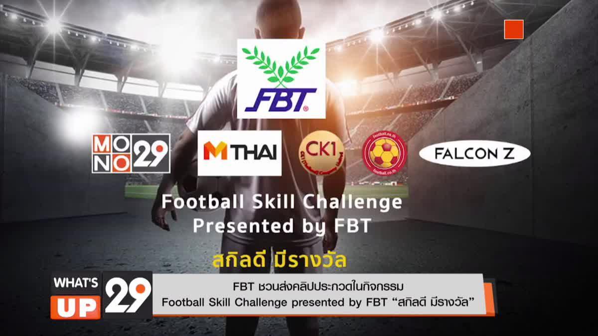 "FBT ชวนส่งคลิปประกวดในกิจกรรม Football Skill Challenge presented by FBT ""สกิลดี มีรางวัล"""