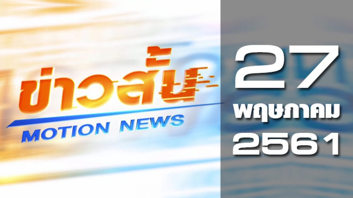 ข่าวสั้น Motion News Break 2 27-05-61