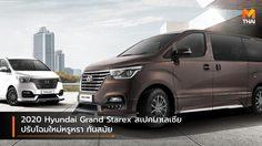 2020 Hyundai Grand Starex สเปคมาเลเซีย ปรับโฉมใหม่หรูหรา ทันสมัย